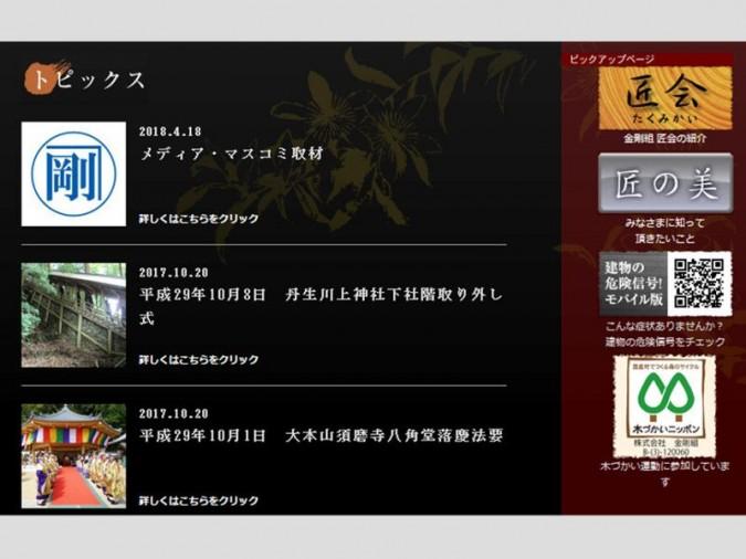 Capture d'écran du site http://www.kongogumi.co.jp